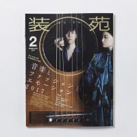 装苑 2017 2月号 / PRESS